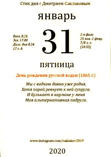 31-vodka